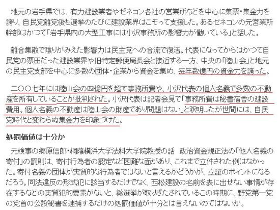 200903ozawajisatuknousei4.jpg