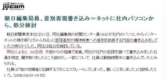 20090401ASAHINOBAKAKISHA.jpg