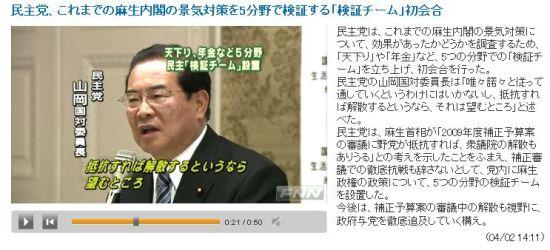 20090402yamoka.jpg
