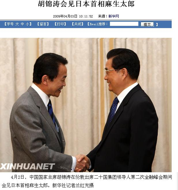 20090403asohehujintao4.jpg