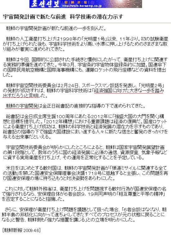 20090406ahoahochonnews2.jpg