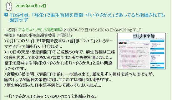 20090412tbs.jpg