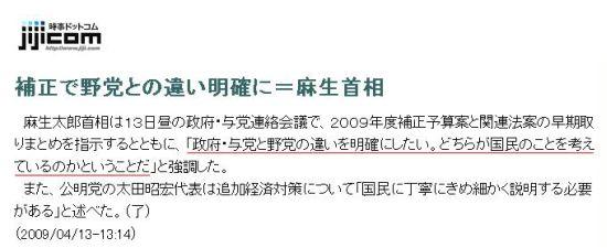 20090413aso1.jpg