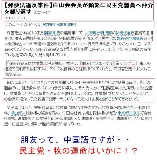 20090419minshumaki1.jpg