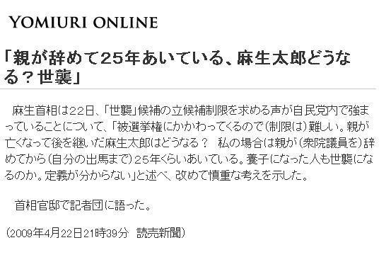 20090422SESHU1.jpg