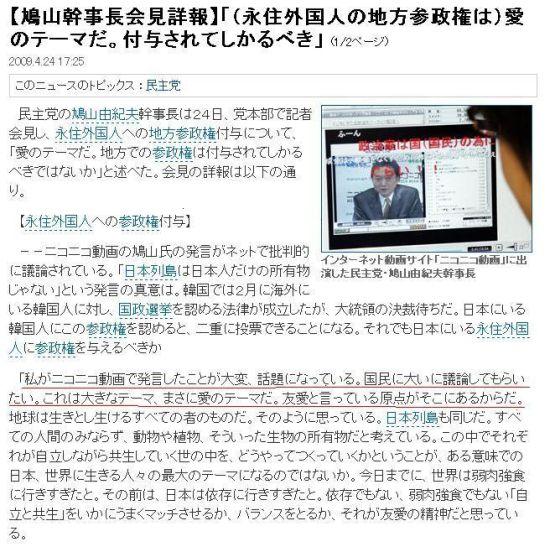 20090424popohatoyama1.jpg