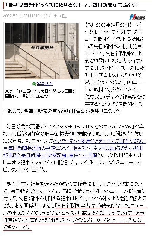 20090428mainichi1.jpg