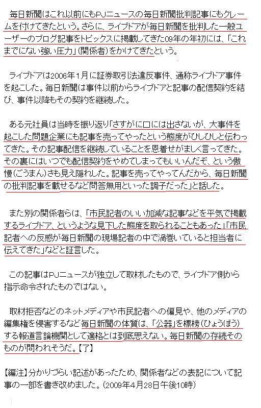 20090428mainichi2.jpg