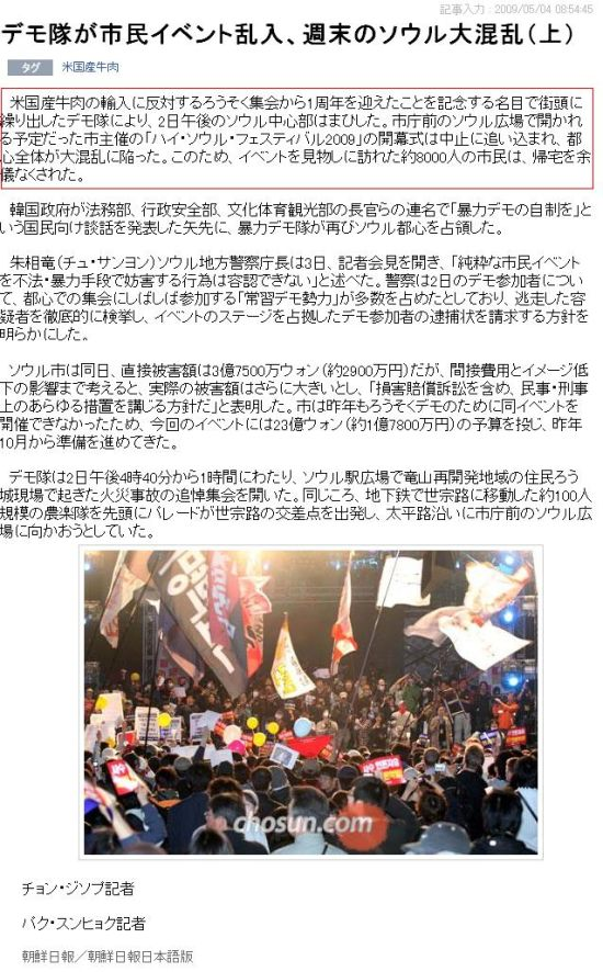 20090504KOREA.jpg