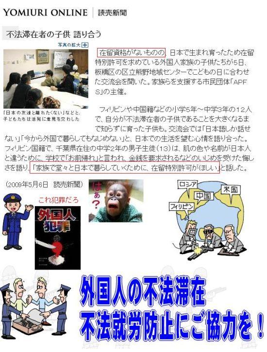 20090506YOMIURI.jpg