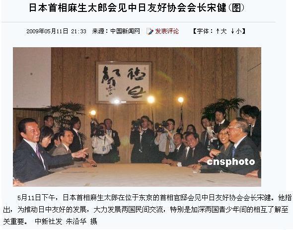 20090511asozhongguo1.jpg