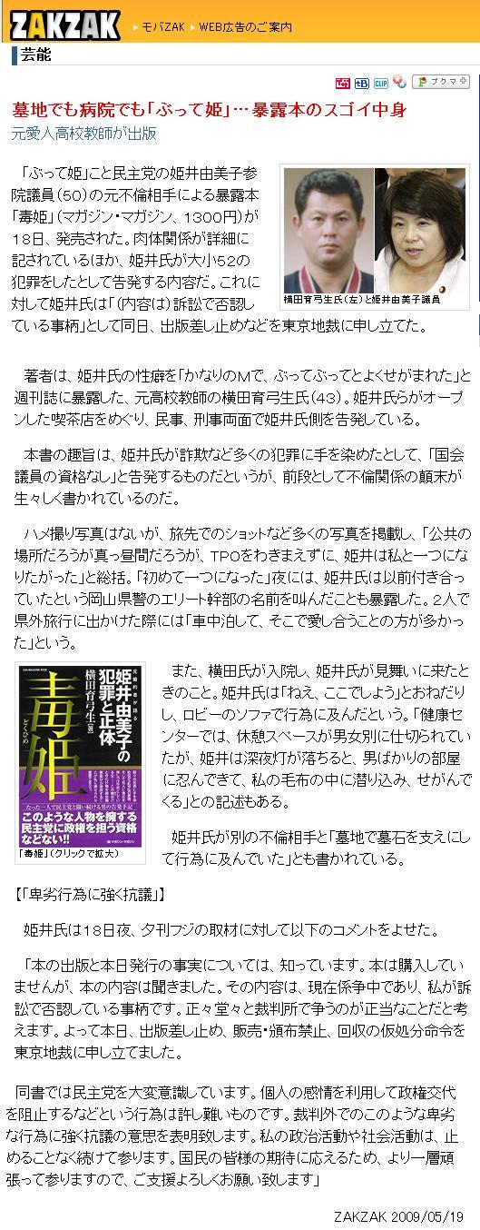 20090519himei.jpg