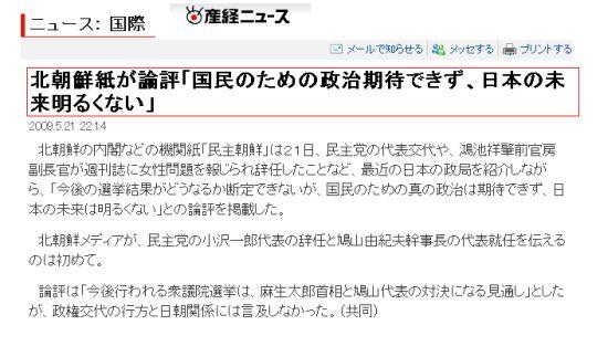 20090521KITACHON1.jpg