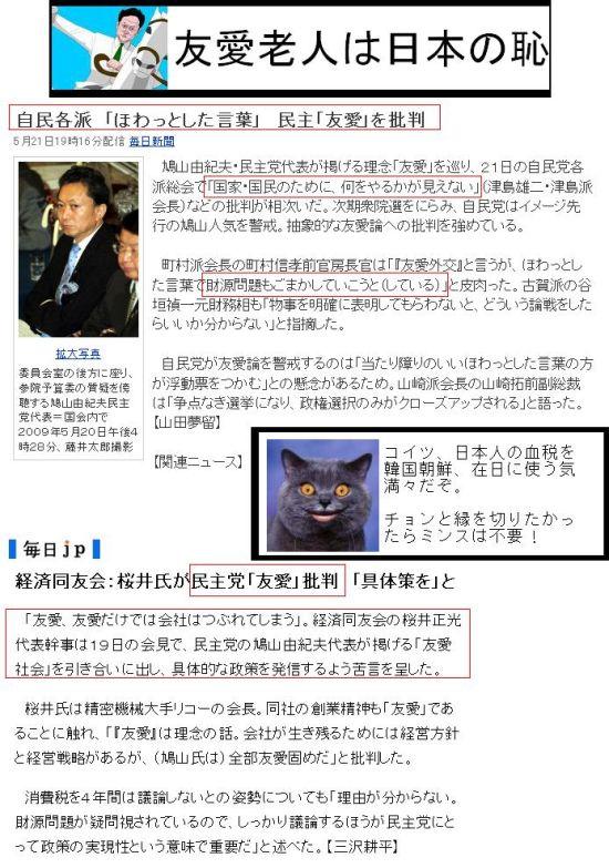 20090521hatoyuaihinan1.jpg