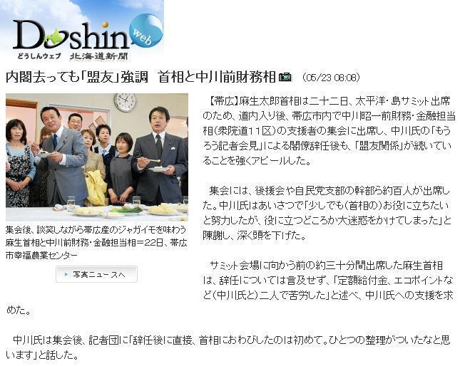 20090523asonakagawa1.jpg