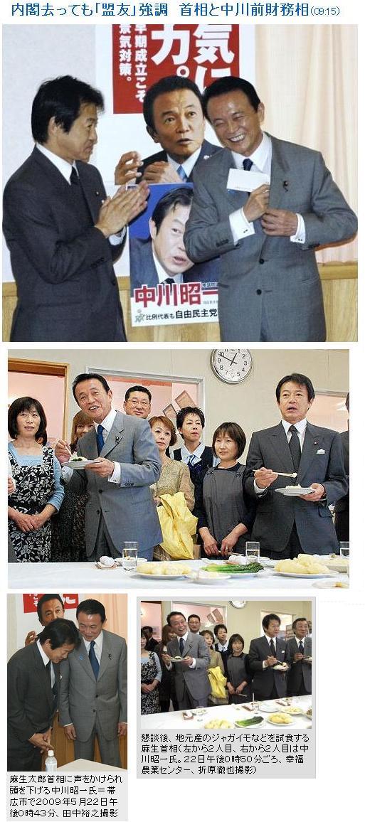 20090523asonakagawa4.jpg
