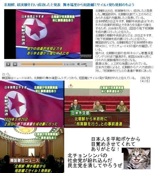 20090525kitachon1.jpg