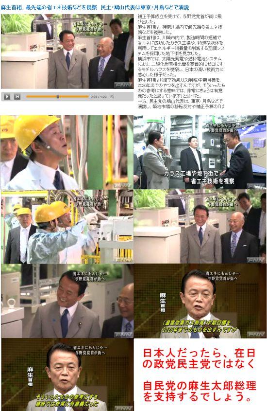 20090530asoshisatu1.jpg