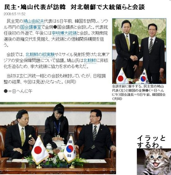 20090604hatoinkorea1.jpg