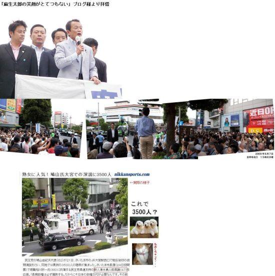 20090607asoinkichijiyouji0.jpg