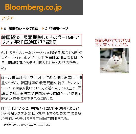 20090620KOREA1.jpg