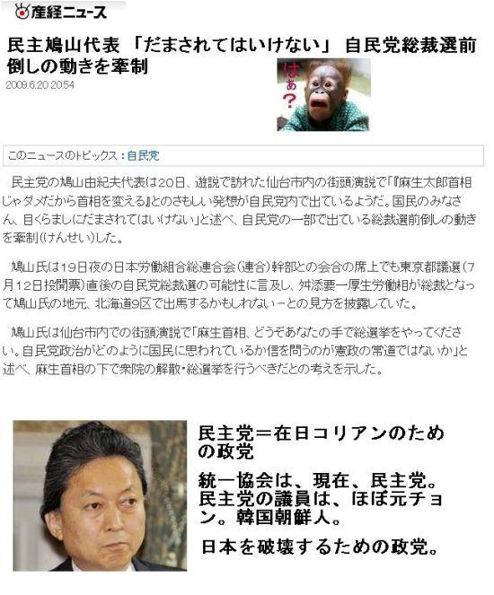 20090620kusohato1.jpg