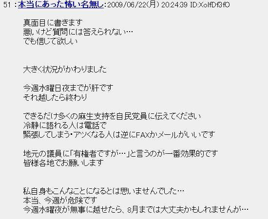 20090622asooroshi1.jpg