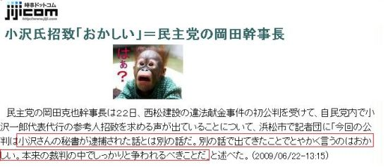 20090622ozawaokada1.jpg