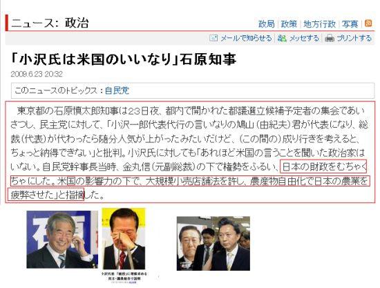 20090623ISHIHARA1.jpg