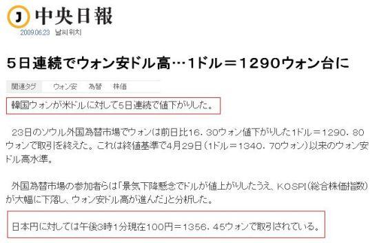 20090623WON1290.jpg