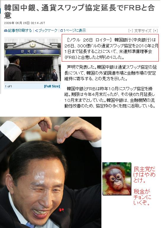 20090625KOREA.jpg