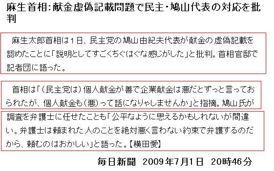 20090701ASOHATOHIHAN1.jpg