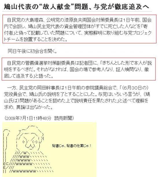 20090701HATOTUIKYU1.jpg