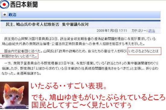 20090703yamaokahato1.jpg