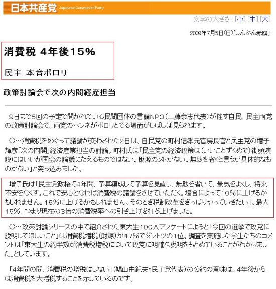 20090705akahatoshiteki1.jpg