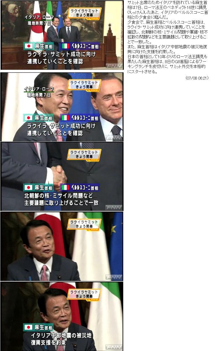 20090707aso10.jpg