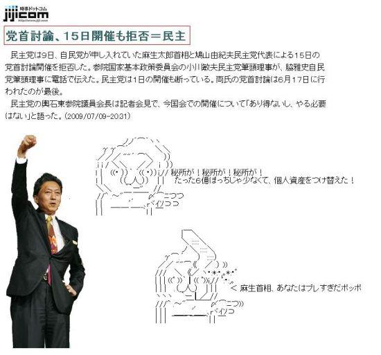 20090709minhatokyohi1.jpg
