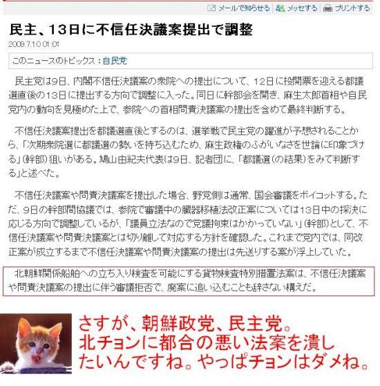 20090710minkita1.jpg