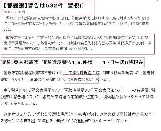 20090712senkyoihan532.jpg