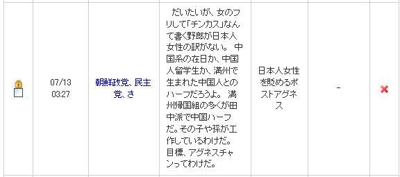 20090713chinkasu1.jpg