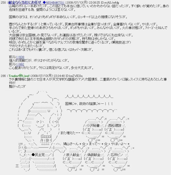20090713chira1.jpg