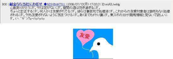 20090713chira2.jpg