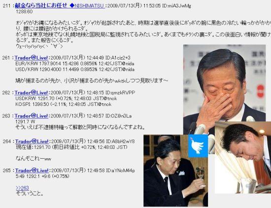 20090713onawa1.jpg