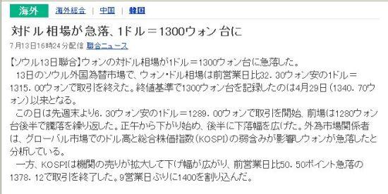 20090713won2.jpg