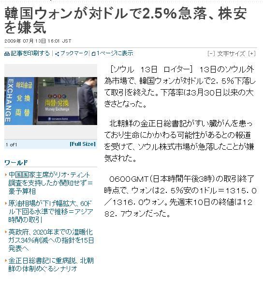 20090713won3.jpg