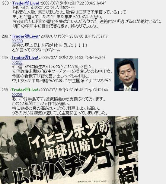 20090715nakagawaonna1.jpg