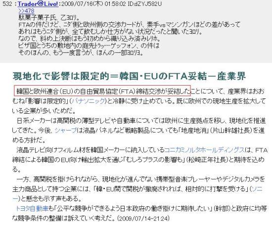 20090716chi2.jpg