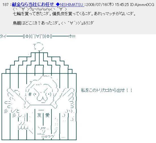 20090716chi3.jpg