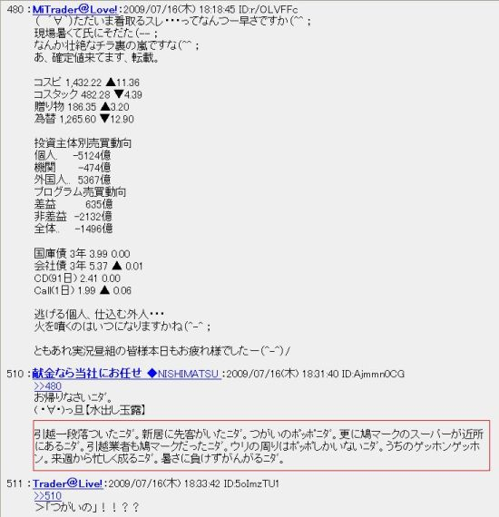 20090716wonchi1.jpg