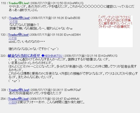 20090717chi1.jpg